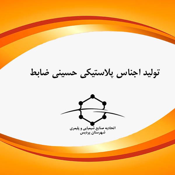 تولید اجناس پلاستیکی حسینی ضابط