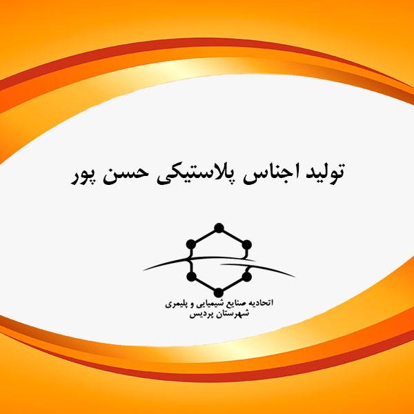 تولید اجناس پلاستیکی حسن پور