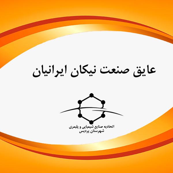 عایق صنعت نیکان ایرانیان