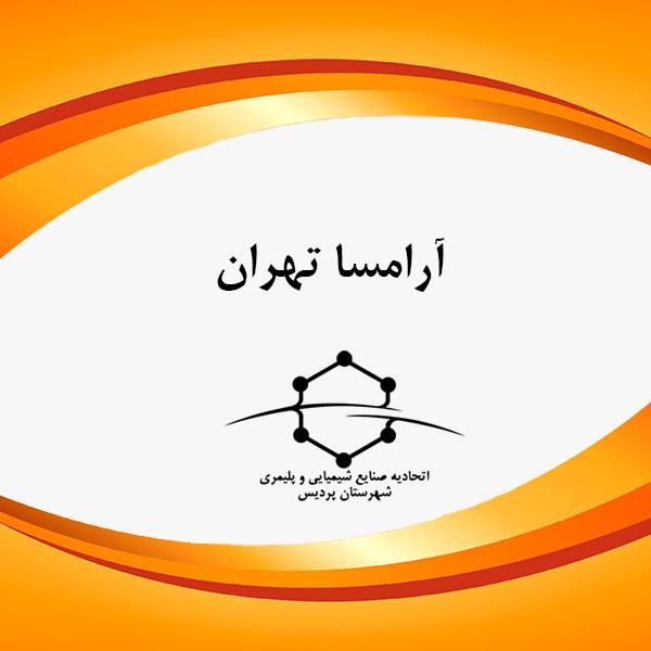 آرامسا تهران