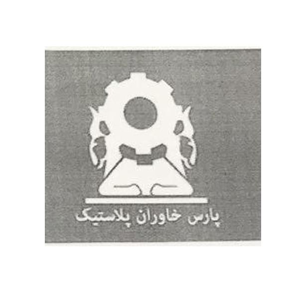 شرکت پارس خاوران پلاستیک
