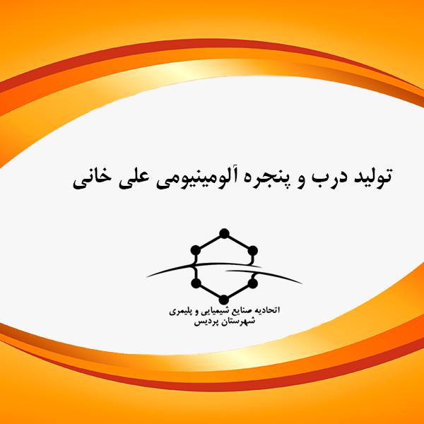 تولید درب و پنجره آلومینیومی علی خانی