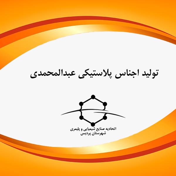 تولید اجناس پلاستیکی عبدالمحمدی