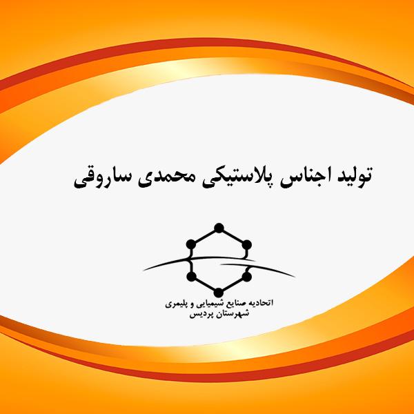 تولید قاب و قوطی پلاستیکی محمدی ساروقی