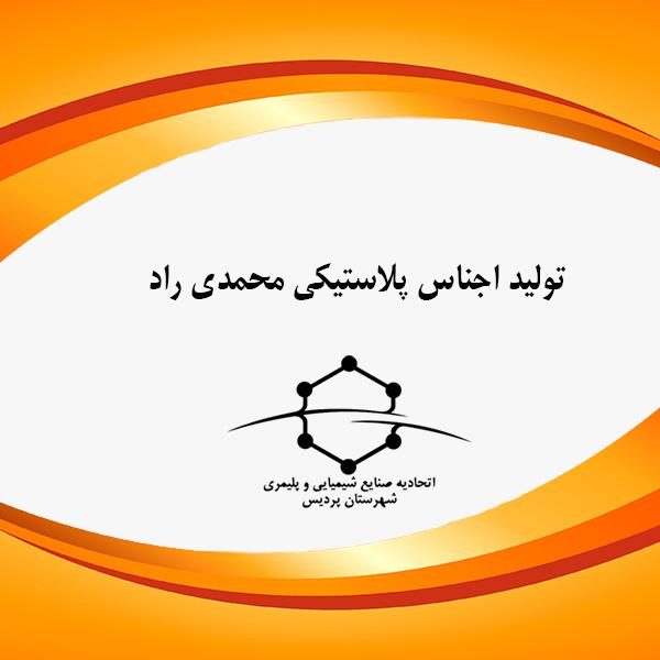 تولید اجناس پلاستیکی محمدی راد