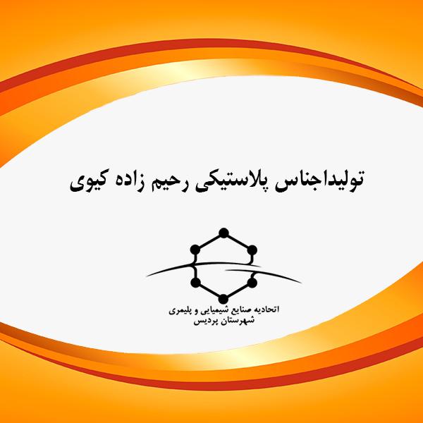 تولیداجناس پلاستیکی رحیم زاده کیوی