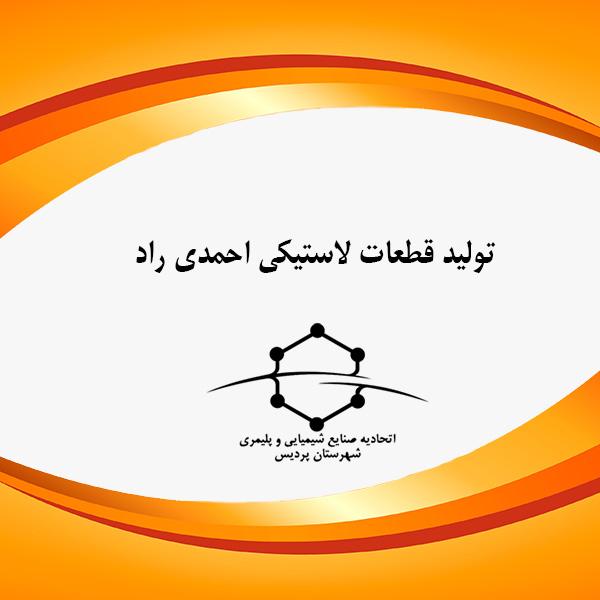 تولید قطعات لاستیکی احمدی راد