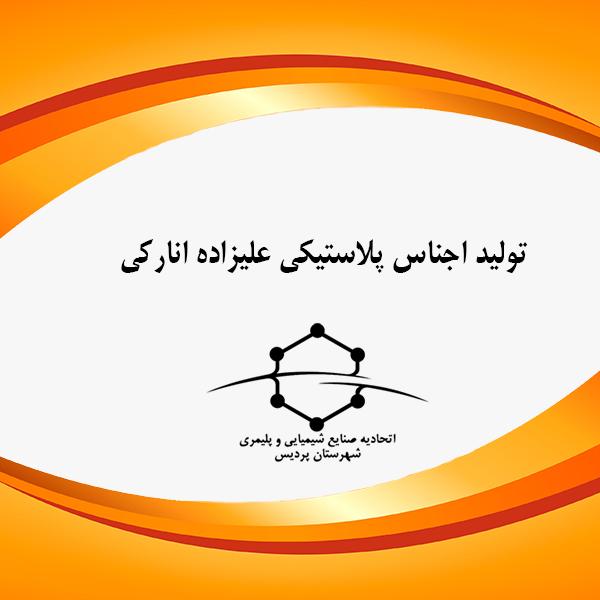 تولید اجناس پلاستیکی علیزاده انارکی