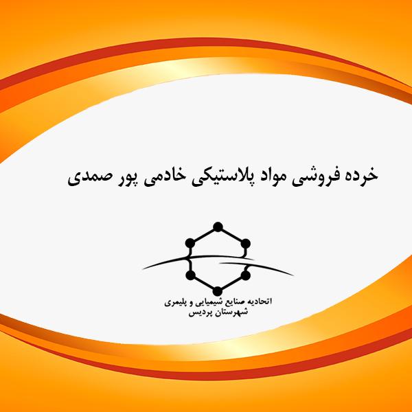 خرده فروشی مواد پلاستیکی خادمی پور صمدی