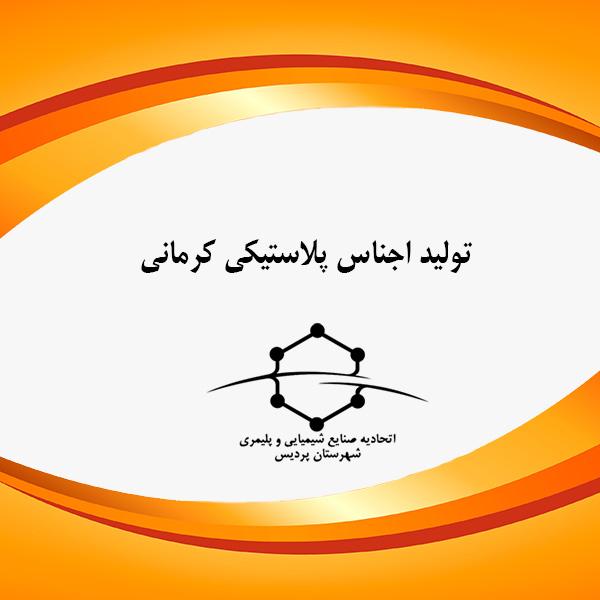 تولید اجناس پلاستیکی کرمانی