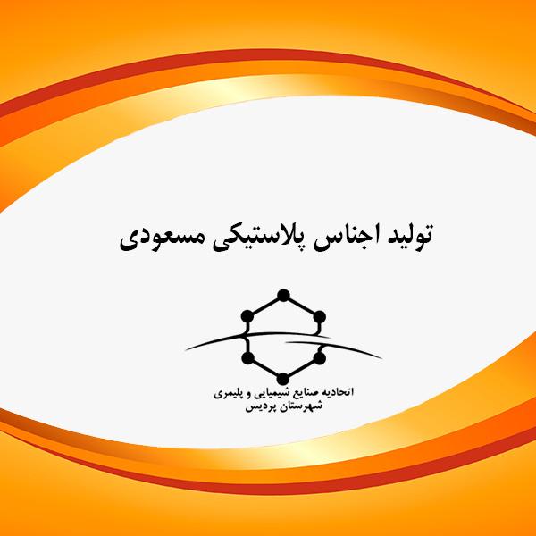 تولید اجناس پلاستیکی مسعودی