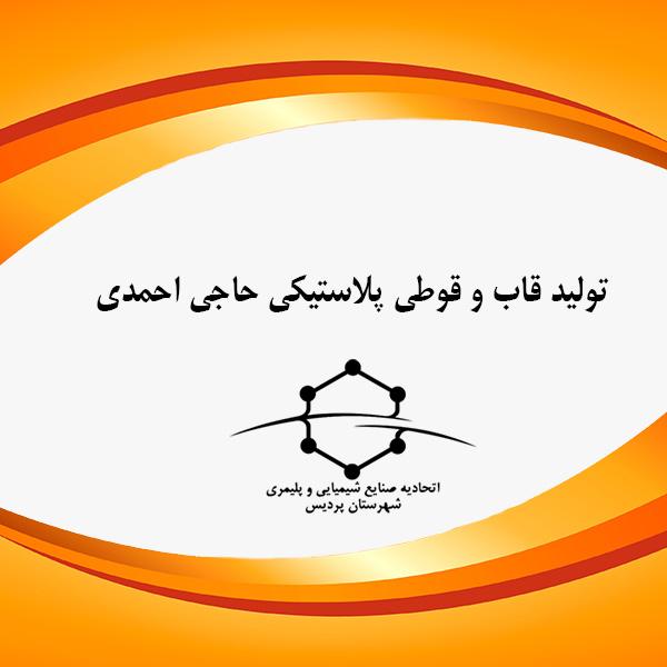 تولید قاب و قوطی پلاستیکی حاجی احمدی