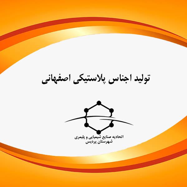تولید اجناس پلاستیکی اصفهانی
