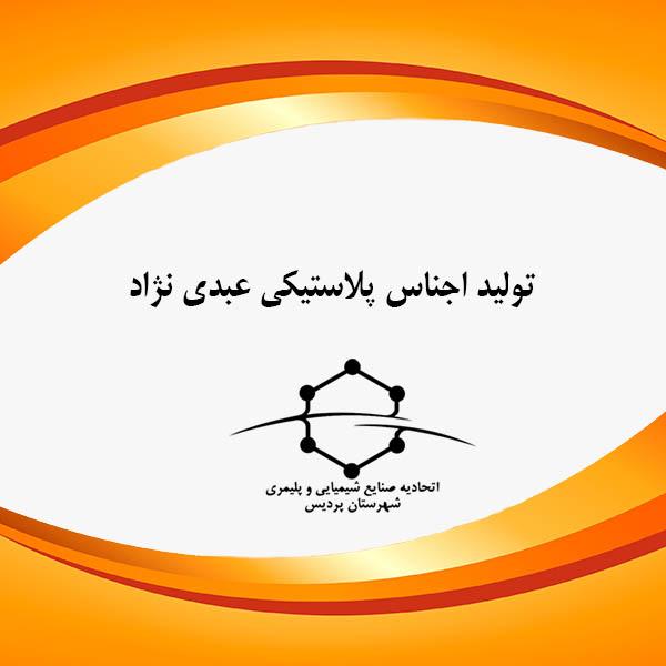 تولید اجناس پلاستیکی عبدی نژاد