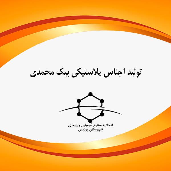 تولید اجناس  پلاستیکی بیک محمدی