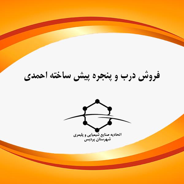 فروش درب و پنجره پیش ساخته احمدی