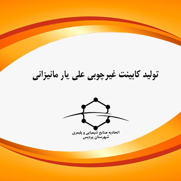 تولید کابینت غیرچوبی علی یار مانیزانی
